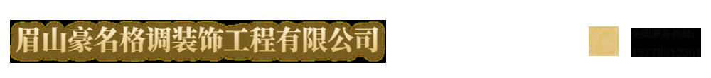 眉山豪名格调装饰公司_Logo