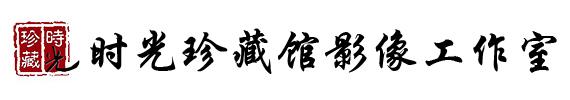 时光珍藏馆_Logo