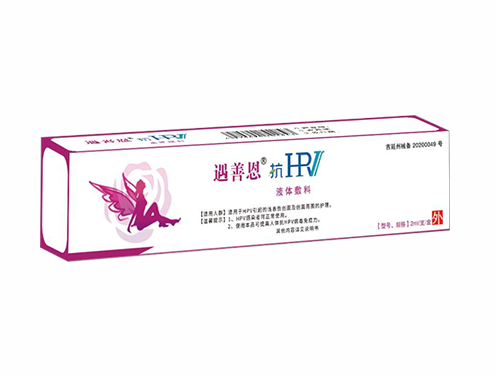 遇善恩抗HPV液体敷料