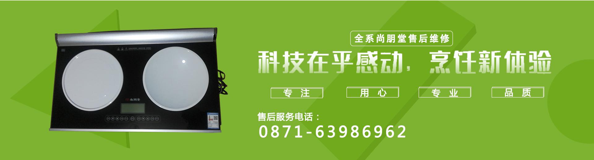 昆明尚朋堂电磁炉维修中心