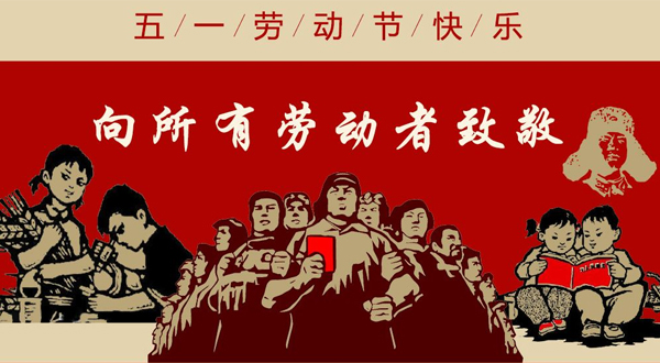 福州尚源光电技术公司祝大家五一劳动节快乐!