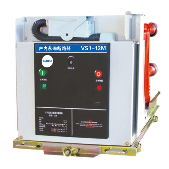 VS1-12M型户内永磁真空断路器