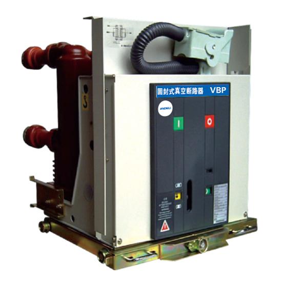 VBP-12户内中压固封式真空断路器