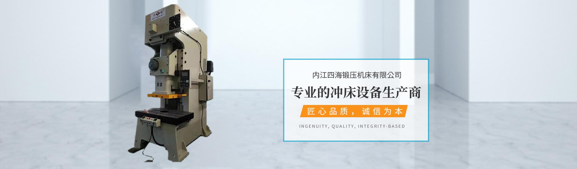 重庆冲床机器