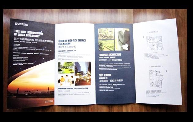 西安房地产公司画册设计用平面广告营造宁静的港湾