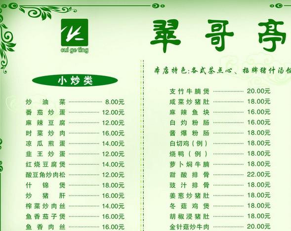 酒店logo菜谱设计制作印刷全方位服务