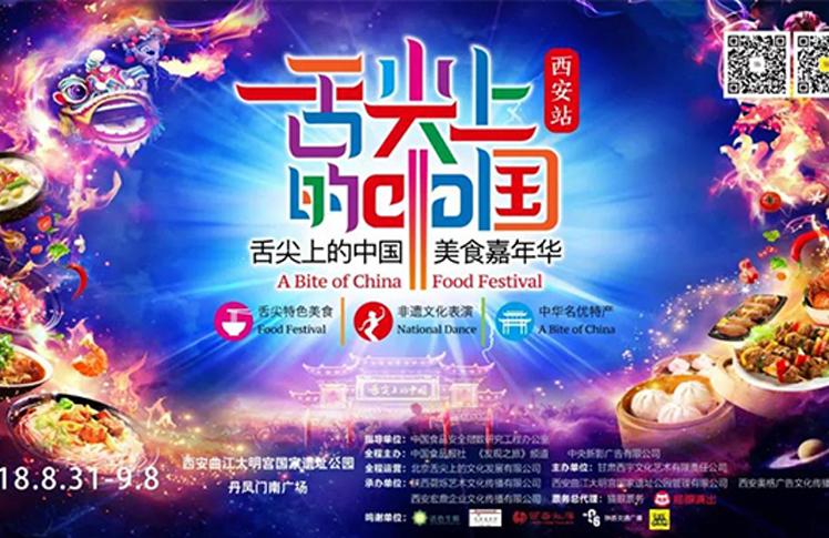 舌尖上的中国美食嘉年华西安站——扬帆起航