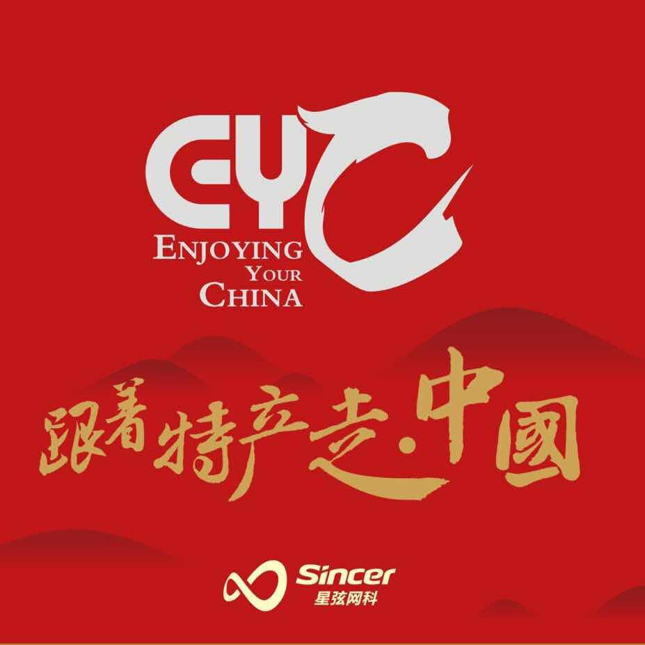 跟着特产走中国
