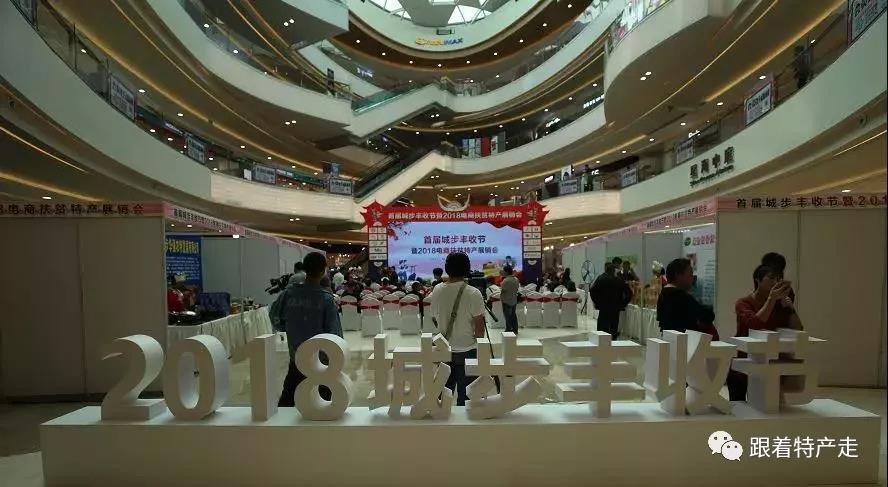 城步县首届丰收节于2018年9月28日上午在长沙启动
