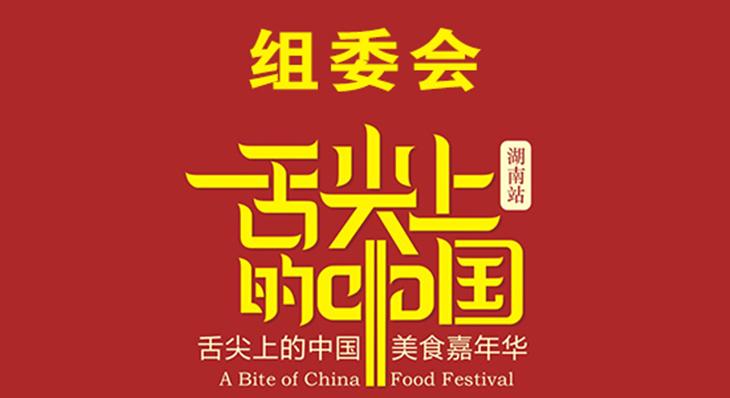 舌尖上的中国美食嘉年华湖南站组委会的通知