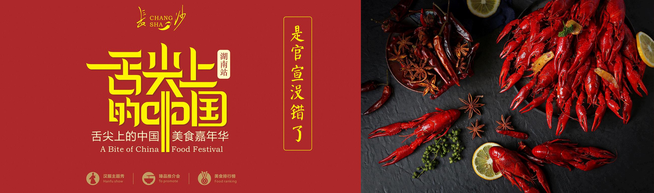 舌尖上的中国美食嘉年华湖南站官宣