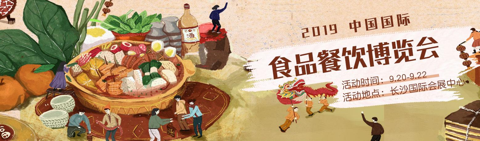 2019年中国国际食品餐饮博览会(长沙)邀请函