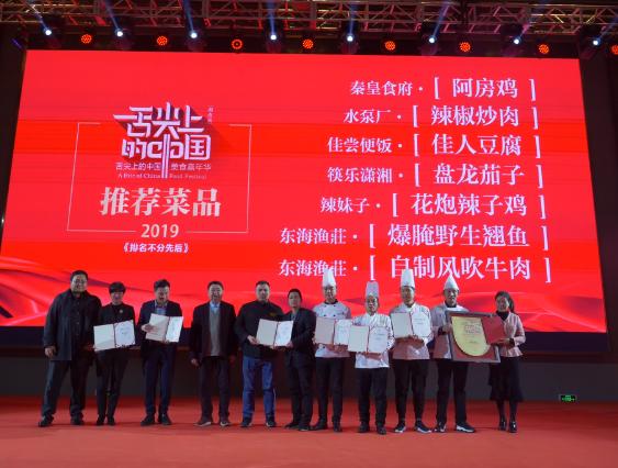 舌尖上的中国美食嘉年华美食评选湖南站落幕