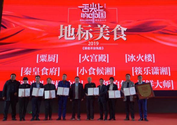 舌尖上的中国美食嘉年华湖南站落幕