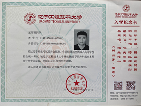 遼寧工程技術大學入學紀念卡