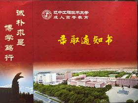 遼寧工程技術大學入學通知書