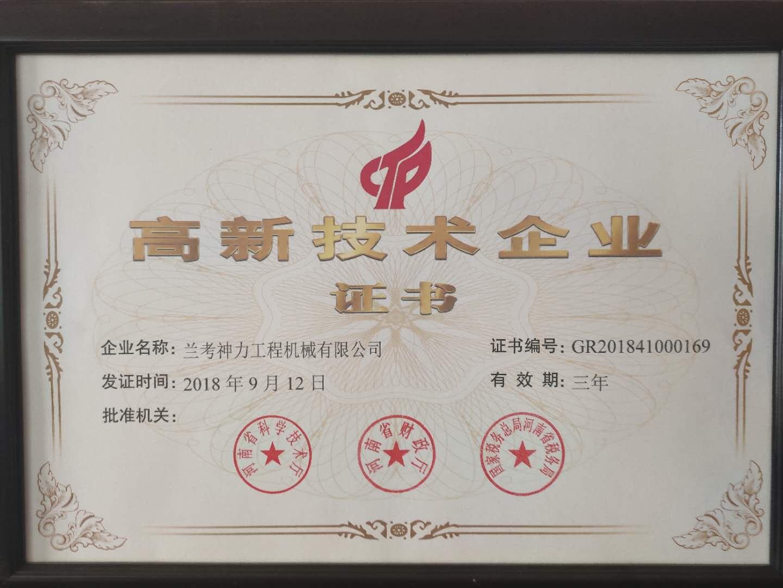 兰考神力重工高新技术企业证书