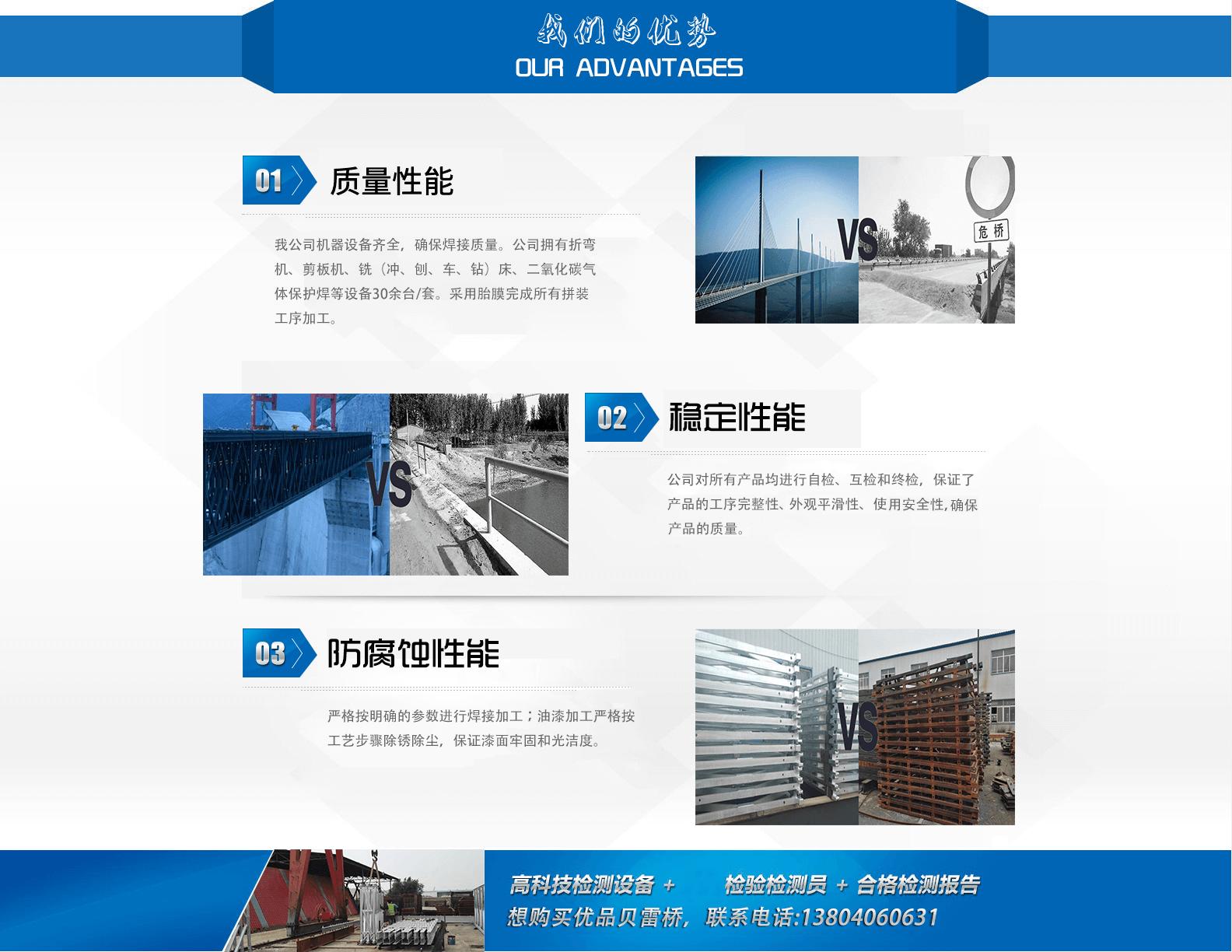 辽宁沈瑞钢结构有限公司是一家专业生产贝雷桥,贝雷片,贝雷架,装配式钢桥,模块式钢桥的民营企业。公司成经营范围:公路钢桥设备、制造、销售;钢桥材料的生产销售;进出口贸易等。