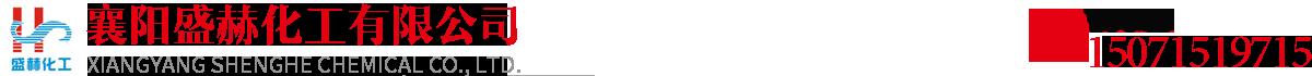 襄阳盛赫化工公司_Logo