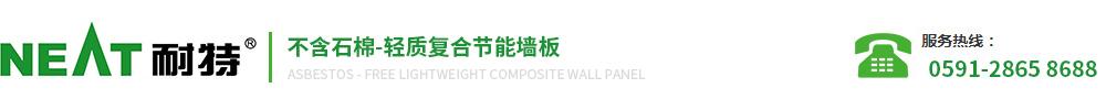 福建世紀耐特建材科技公司