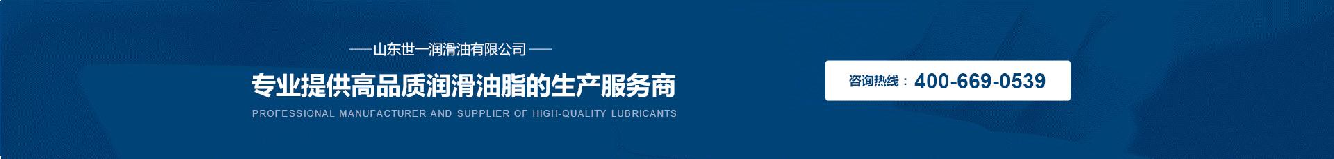专业提供高品质润滑油脂的生产服务商