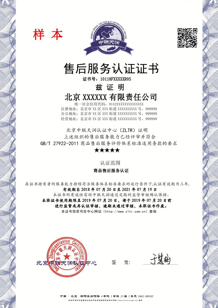 商品售後服務評價體係認證