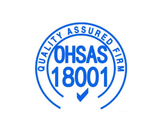职业健康管理安全体系OHSAS18001认证咨询
