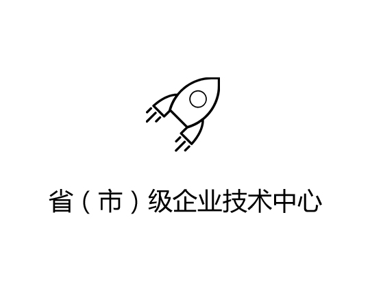 省(市)級企業技術中心