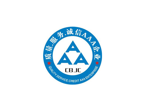 AAA企业信用等级