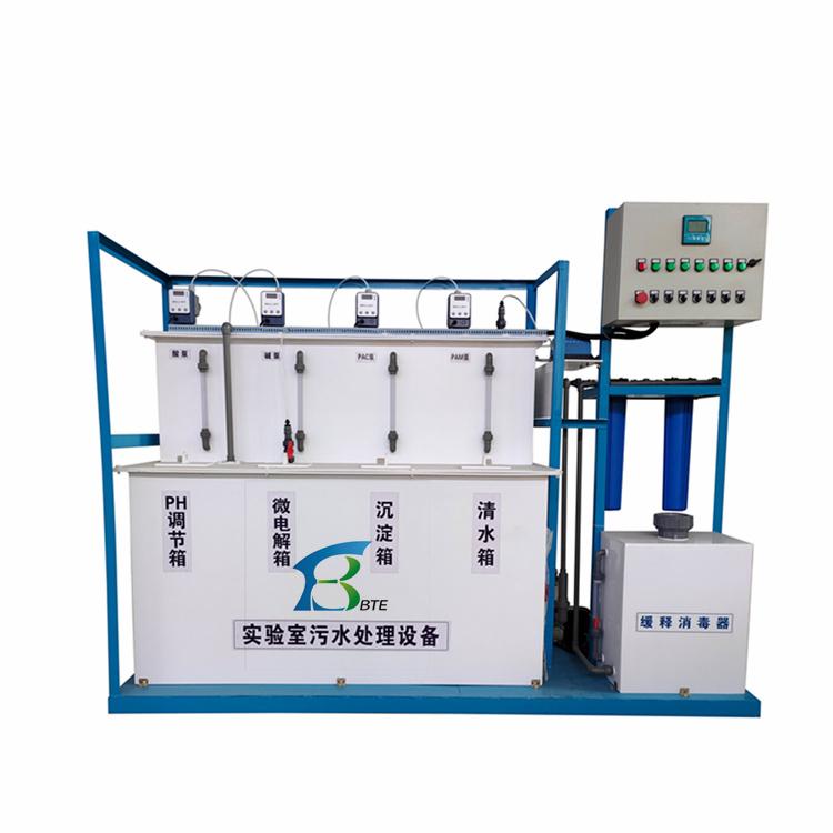 实验室污水处理设备型号