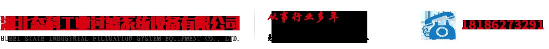 湖北态科工业过滤系统设备有限公司_Logo