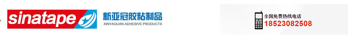 重庆新亚冠胶粘制品有限公司