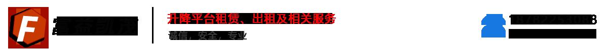 四川富益凯茂高空作业车租赁公司
