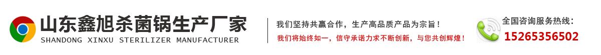 山东鑫旭杀菌锅生产厂家