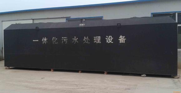 一体化化工污水处理设备