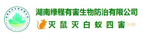 湖南绿程有害生物防治有限公司