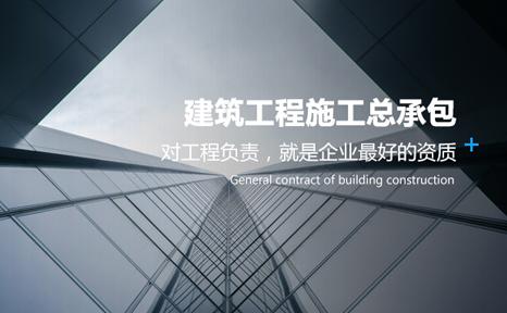 陕西建筑工程总承包资质代办