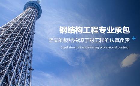 陕西钢结构工程专业承包资质代办