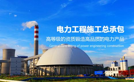西安电力工程施工总承包资质代办