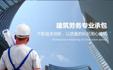西安建筑劳务专业承包资质代办