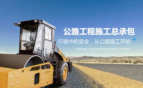 西安公路工程施工总承包资质代办