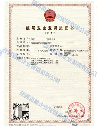 西安建筑资质代办电话-陕西专业建筑资质代办-建筑资质代办机构