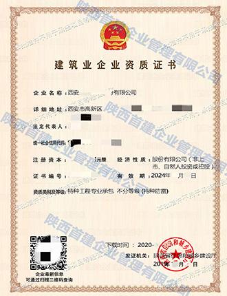 西安代办资质费用-陕西代办资质服务-汉中资质代办公司