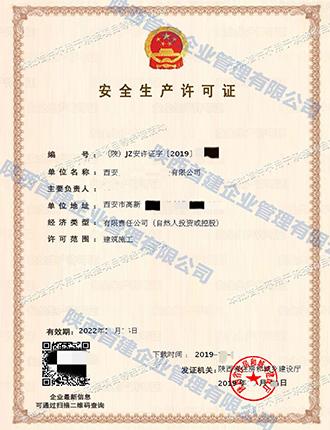 西安安全生产许可证代办