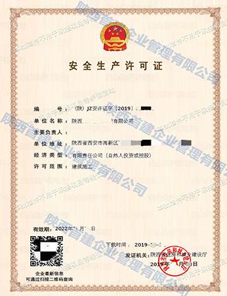 陕西安全生产许可证新办