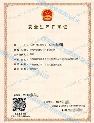 安全生产许可证延期办理