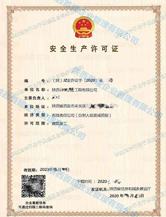 陕西办理安全生产许可证代办