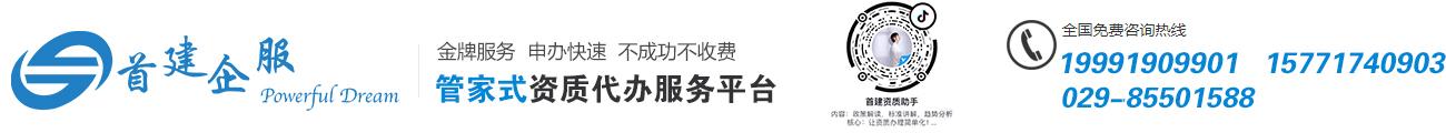 陕西首建企业资质办理_Logo