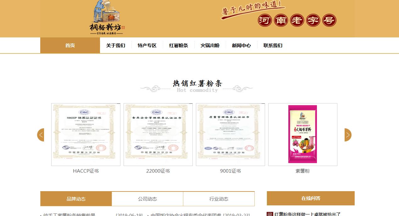 """关键词""""红薯粉条""""上线百度网站首页,客户续费3年"""