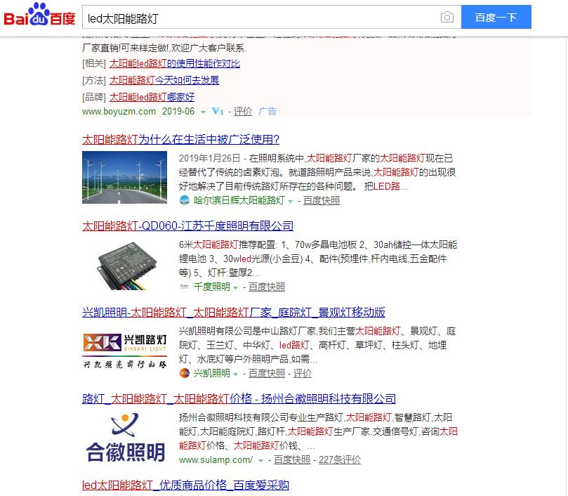 百度搜索引擎优化